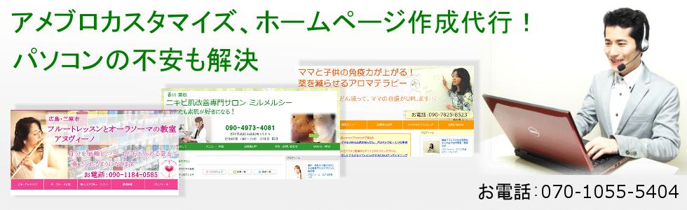 アメブロカスタマイズ、ホームページ作成代行!パソコンの不安も解決